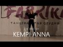 DANCEFABRIKA | LADY STYLES | KEMPI ANNA