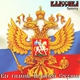 М. Глинка - Российский гимн (1990-2000).