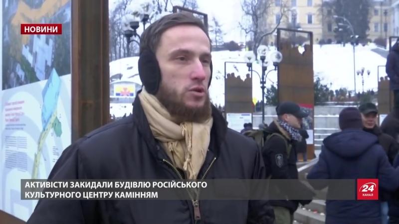 Киев, 18 февраля, 2018 (видео канала 24) Націоналісти розтрощили будівлю Сбербанку у Києві