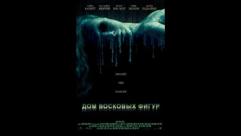 Дом восковых фигур 2005 House of Wax Зарубежный фильм Триллер Ужасы смотреть онлайн без регистрации