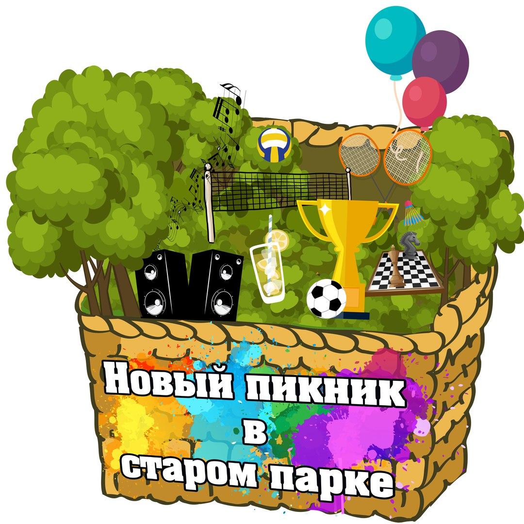 """Афиша Воскресенск """"Новый пикник в старом парке"""""""