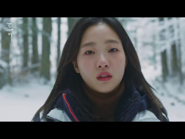 [도깨비] 눈의 꽃 (신탁 FMV) (ENG SUB)
