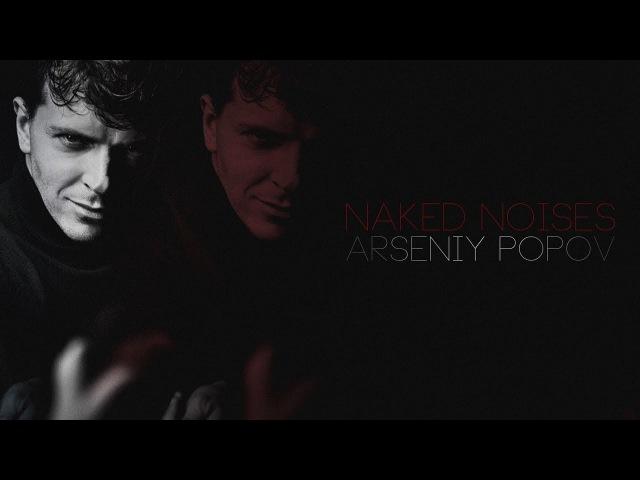 Arseniy popov | naked noises
