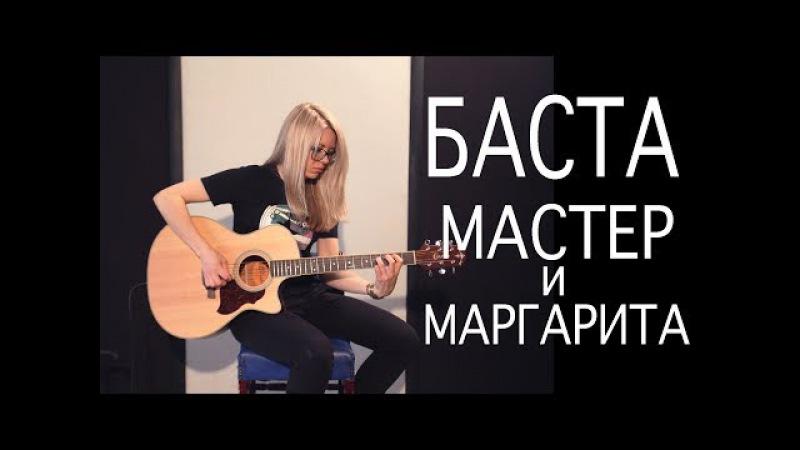 Как играть Баста ft. Юна - Мастер и Маргарита (OST Я И УДА)| Разбор и cover COrus Guitar Guide 52