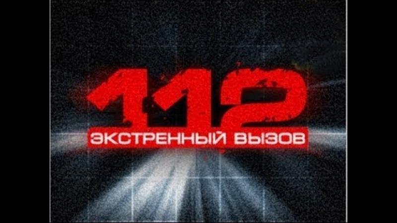 Экстренный вызов 112 РЕН ТВ 16.11.2017. Полный выпуск онлайн. Эфир от 13.11.2017 года.