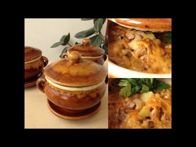Картошка в Горшочках с Грибами (горшочке) Вкусно к Любому Столу   Pot Roast with Potatoes and Meat