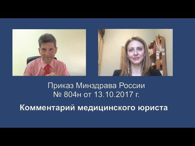 Приказ Минздрава России от 13 октября 2017 года N 804н