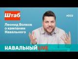 Штаб. Леонид Волков о кампании Навального. Эфир #033