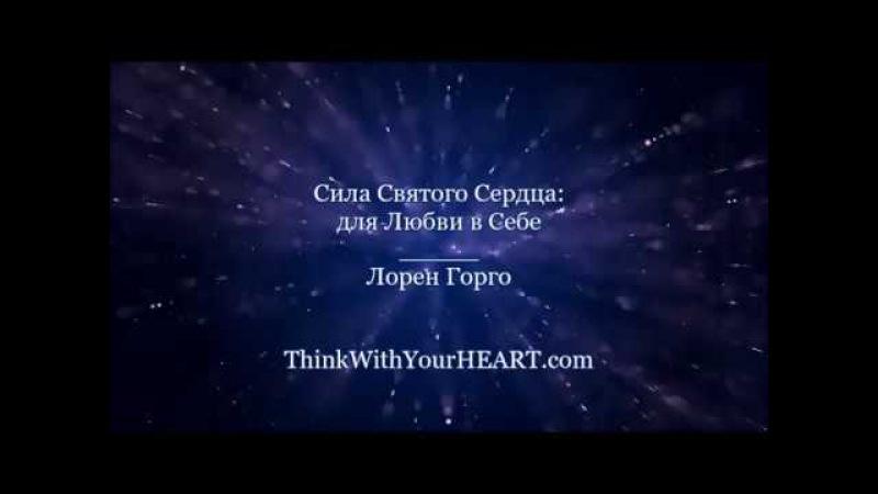🔹Август-Сила Святого Сердца: для Любви в Себе-Лорен Горго