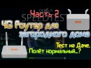 ИНТЕРНЕТ ДЛЯ ЗАГОРОДНОГО ДОМА. 4G Роутер от Skylink Часть 2 Тест на даче