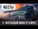 ТОЛЬКО ФУГАСЫ - САМЫЙ КРУТОЙ ФУГАСНЫЙ МОНСТР В WORLD OF TANKS!