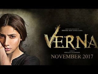 Verna 2017 Pakistani Movie Official Trailer | Mahira khan | Official Video