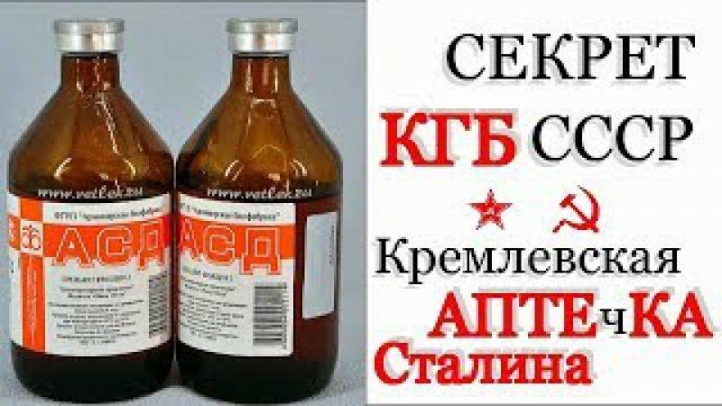 Советский ЭЛИКСИР МОЛОДОСТИ! За Копейки в Любой Аптеке!
