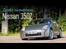Все ради драйва — Nissan 350Z. Вторая часть сериала «Дрифт за миллион»