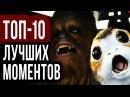 Новые ЗВЁЗДНЫЕ ВОЙНЫ - Последние Джедаи! ТОП-10 Ключевых Моментов!