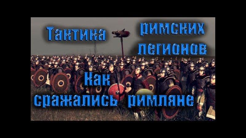 Тактика поздних римских легионов (по Флавию Ренату и Нотации Дигнитатум).