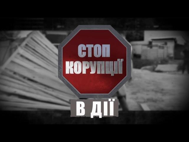 Дніпропетровське підприємство незаконно добувало залізо Стоп Корупції в дії