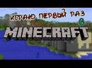Первый раз играю в Minecraft Играю в Одиночке и в Онлайн 1 часть