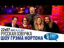 Шоу Грэма Нортона [s22e07] Хью Грант, Джейсон Момоа, Сара Милликан (озвучено BlackSerj Production)