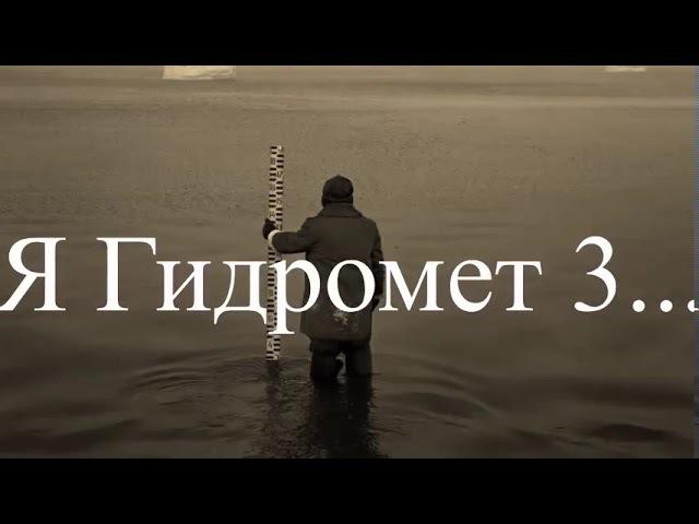 Трейлер Я Гидромет 3