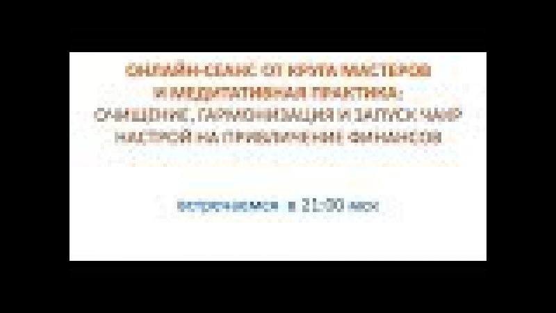 КМР Академия Рейки 15.11.2017