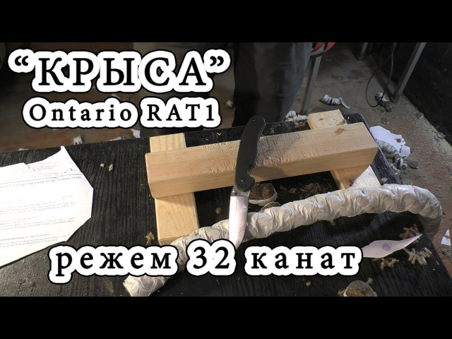 КРЫСА Ontario RAT1 Режем 32 канат.