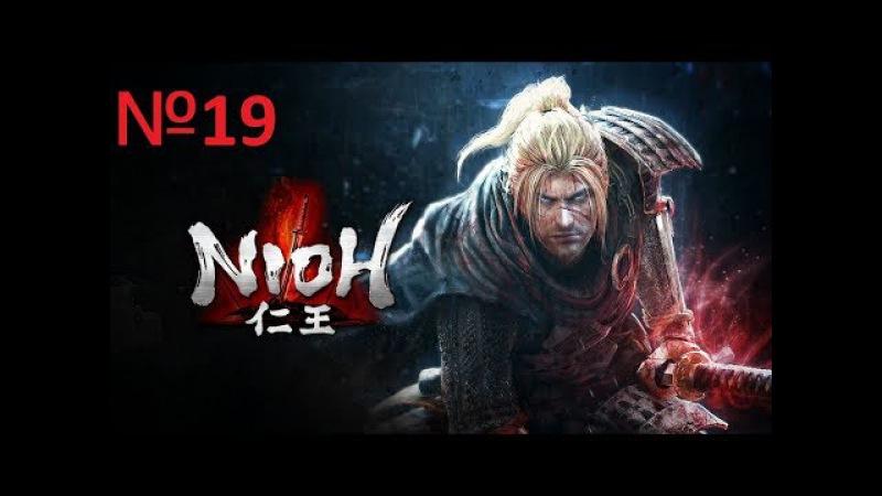 Nioh Complete Edition Прохождение №19 Снегопад и босс Юки-онна