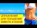 10 простых упражнений для похудения живота и боков в любом возрасте [Галина Гроссманн]