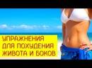 10 простых упражнений для похудения живота и боков в любом возрасте Галина Гросс