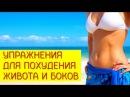 10 простых упражнений для похудения живота и боков в любом возрасте Галина Гроссманн