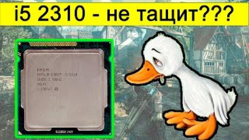 I5-2310 в современных играх. Сказка о гадком утенке.
