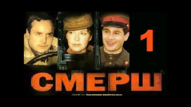 СМЕРШ, Смерть шпионам, 1 серия, Новинка