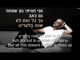 rachok mikan - Far from here - Eyal Golan - Hebrew + English Lyrics -