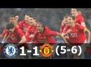 Манчестер Юнайтед vs Chelsea 1-1 пен 6- 5 Лига Чемпионов Финал 2008 HD 60 FPS Full H