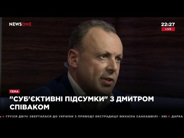 Спивак: власть имущие в Украине возомнили себя богоизбранными людьми. Субъекти ...