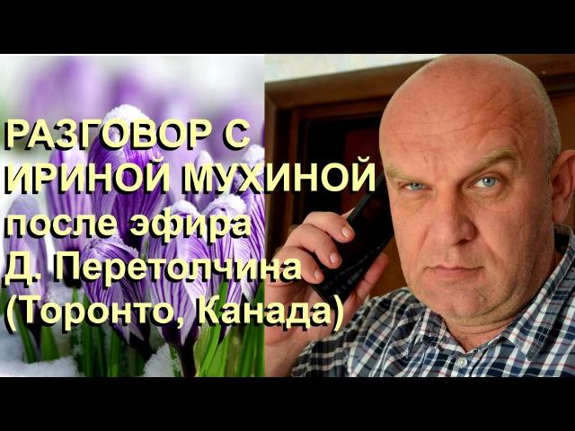 Разговор с Ириной Мухиной после эфира с Дмитрием Перетолчиным ТОРОНТО