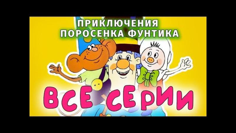 Приключения поросенка Фунтика Все серии подряд 1986 Советский мультфильм Золотая коллекция