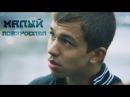 чернобыль/леша - малый повзрослел