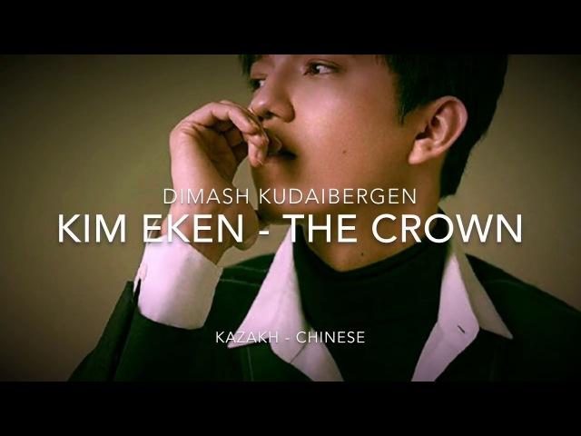 Dimash Kim Eken - The Crown