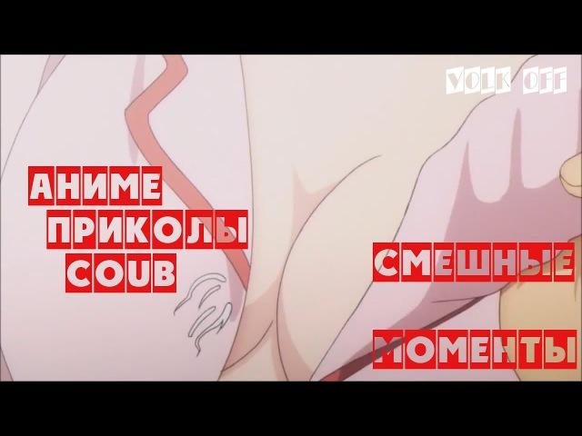 (GR - 4 )Аниме Приколы - ANIME COUB, Смешные моменты, Под Музыку