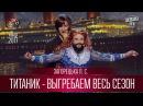 Титаник выгребаем весь сезон Загорецька Л С