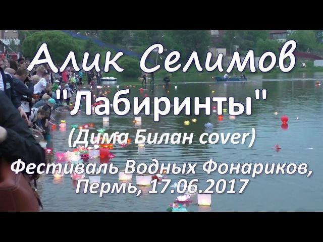 Фестиваль Водных Фонариков, Пермь, 17 июня 2017. Алик Селимов - Лабиринты (Дима Билан cover)