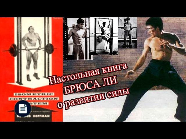 БРЮС ЛИ ОТ КАЛЕКИ В СВЕРХЧЕЛОВЕКИ Изометрические упражнения Брюса Ли