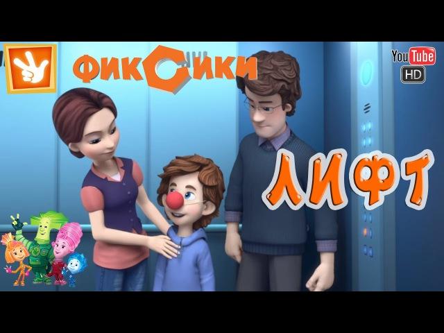 Фиксики Лифт игра мультик для детей Фиксикнижки 2017 HD