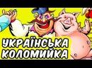 Українські Коломийки - Збірка Кращих Коломийок. Українська Пісня.