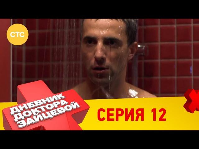 Дневник доктора Зайцевой 12 серия