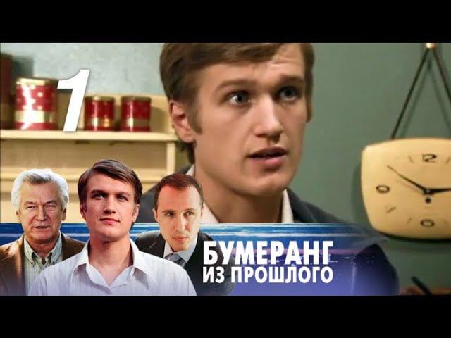 Бумеранг из прошлого - 1 серия (2011)