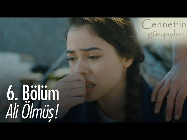 Ali Ölmüş! - Cennet'in Gözyaşları 6. Bölüm