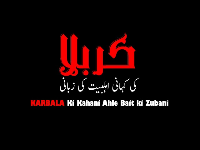 KARBALA Ki Haqeeqat | SK.SYED MERAJ RABBANI | 2015 | NEW