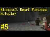 Minecraft Dwarf Fortress Roleplay (Сессия #5) Первые беспокойства [24.06.2017]